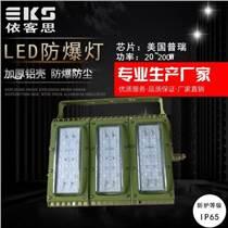 SW7350防爆泛光燈室內外投光燈工廠加油站天棚照明