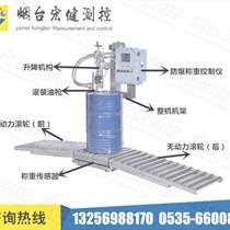 200公斤大桶称重灌装机(YDGZ-C)宏健测控