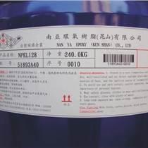 河南鄭州供應南亞128環氧樹脂 地坪漆 膠粘劑