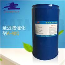 催化剂A-400 汽车坐垫助剂 厂家生产