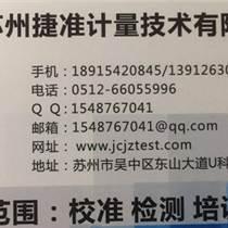 蘇州昆山pH酸度計,儀器校準,儀器校驗,儀器外校