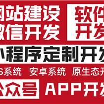 APP开发、系统定制、商城开发、软件开发