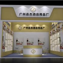 酒店用品展 展览展示3D模型 广州酒店用品展台设计