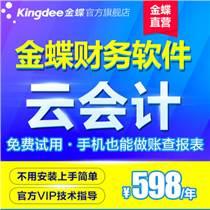 金蝶云会计财务软件,精斗云网络版在线版手机版