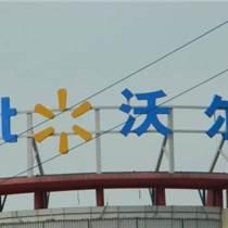 北京樓頂LED亞克力大字制作