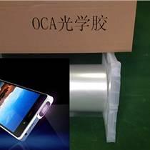 進口光學膠OCA