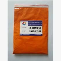 永固桔黄G编织袋着色颜料橙13