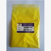成都有机颜料永固黄H4G强绿光颜料黄151生产厂家