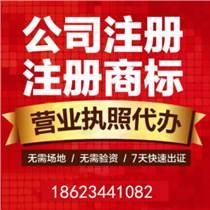 重慶楊家坪毛線溝代辦個體營業執照 商標注冊