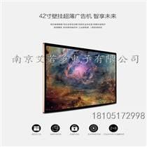 南京艾若多50寸液晶广告机 网络壁挂广告机电梯 广告