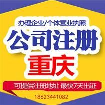 重庆公司注册代办营业执照商标注册