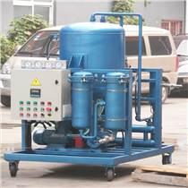 厂家直供ZLYC系列高效真空滤油机 除水除杂多功能过