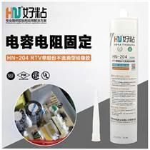 好粘HN-204電子元器件固定粘接防水硅橡膠廠家供應