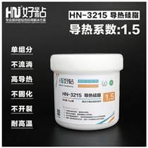好粘牌HN3215导热硅脂CPU散热器专用导热膏
