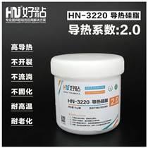 好粘牌HN3220散热器专用导热膏led灯有机硅导热