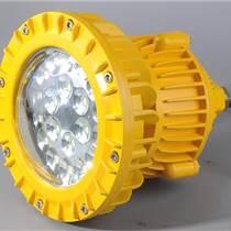 BC9302-30W防爆灯LED防爆平台灯厂家
