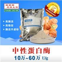 庞博 中性蛋白酶 食品级 10-60万 蛋白水解酶制