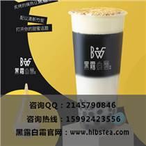 黑露白霜奶茶属于奶茶加盟市场的霸道强势C位出道啦!