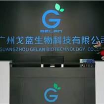 廣州戈藍天然蘆薈化妝品系列產品深加工貼牌工廠