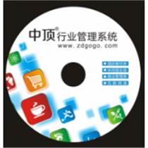 适合餐饮行业使用的中顶软件管理系统