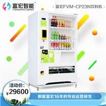 廣州富宏自動售貨機大屏廣告售貨機場地合作飲料機