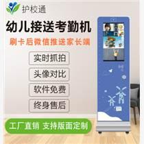 幼兒園考勤設備考勤系統接送打卡幼兒園門口刷卡機