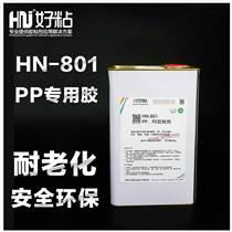 好粘牌HN801聚丙烯PP膠水pe塑料膠粘劑水性強力