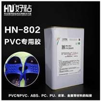 好粘HN802塑料PVC專用膠聚氯乙烯粘接膠水透明強