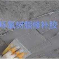環氧樹脂修補膠 結構加固找平膠裂縫坑洞修補工程