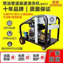 200bar壓力汽油驅動高壓清洗機管道疏通清洗