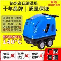 H200熱水高壓清洗機去除油污