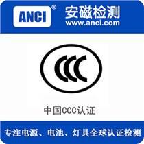 移动电源3c认证质检报告|电源适配器3c认|专注电源