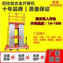物业保洁高空作业16米四柱式升降机