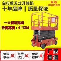 廣州維修安裝使用剪叉式升降機君道廠家