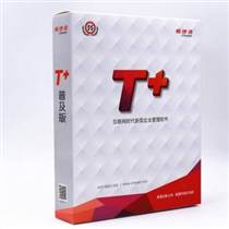 用友畅捷通T+管理软件