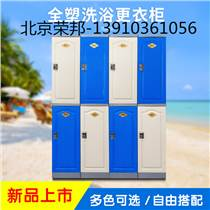 北京榮邦ABS全塑更衣柜儲物柜廠家
