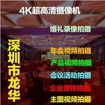 深圳活動攝攝影攝像專業商品商業拍攝