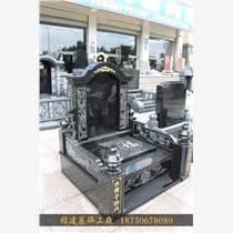 推薦各式各樣藝術墓碑 殯葬祭祀用品套墓 山西黑石雕墓