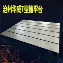 鑄鐵平臺檢驗平板劃線平板  泊頭市華威機械制造有限公