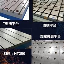 華威機械制造 劃線平板 劃線平臺 鑄鐵劃線平板