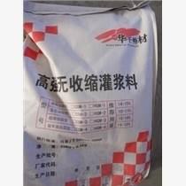 青岛高强无收缩灌浆料厂家 灌浆料常用的灌浆方法