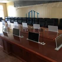譽德(YDIT)無紙化會議系統