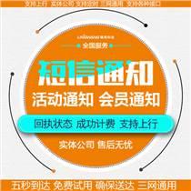 全国三网可发 专业106短信推广平台