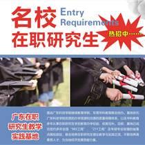 广东在职研究生教学实践基地成立