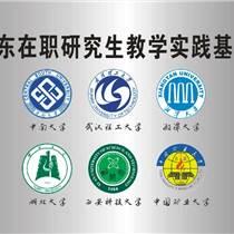 考研梦想起航,广东在职研究生教学实践基地