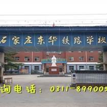 石家庄东华铁路学校怎么样