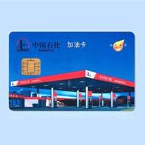 北京回收加油卡;長期高價回收全國加油充值卡