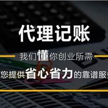 代理记账_天津文化公司代理记账_杰诚财税