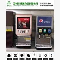 新品飲料機冷飲機可樂機限時搶購實用