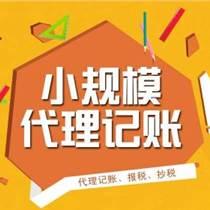 代理记账_北京财务代理记账_杰诚财税